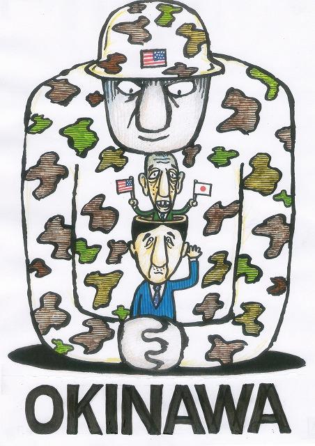 橋本勝の21世紀風刺絵日記:199回 2013年4月28日を、沖縄主権回復の日に!!