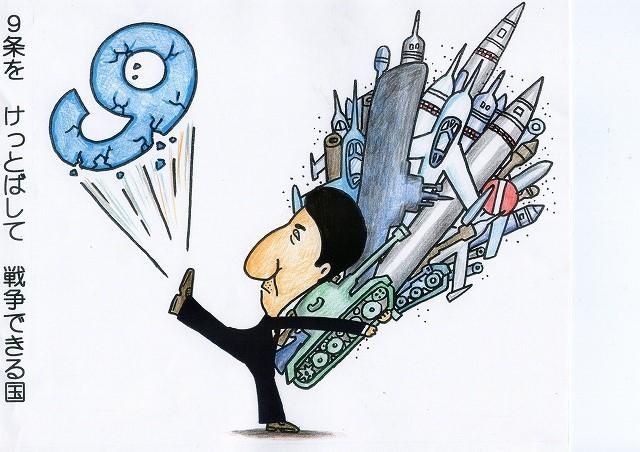 橋本勝の21世紀風刺絵日記:200回 安倍政権を許すな!とことんマンガ大作戦