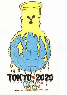 橋本勝の21世紀風刺絵日記:210回 原発とオリンピックという国策が生み出す悪夢をどうぞ!!