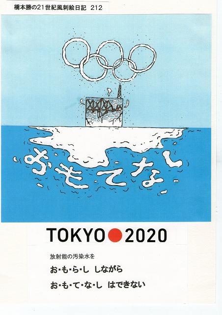 橋本勝の21世紀風刺絵日記:212回 汚染水、おもらししながら…