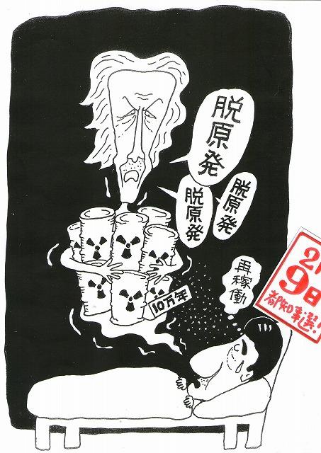 橋本勝の21世紀風刺絵日記:213回 かくて安倍首相の眠れない日は続く