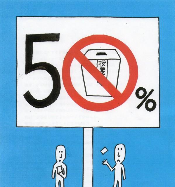 橋本勝の21世紀風刺絵日記:215回 国民の2人に1人しか投票しないのが日本の民主主義!?