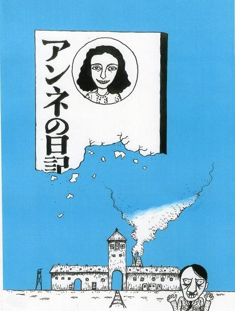 橋本勝の21世紀風刺絵日記:216回 本を燃やすことは、次には人を燃やすことになる
