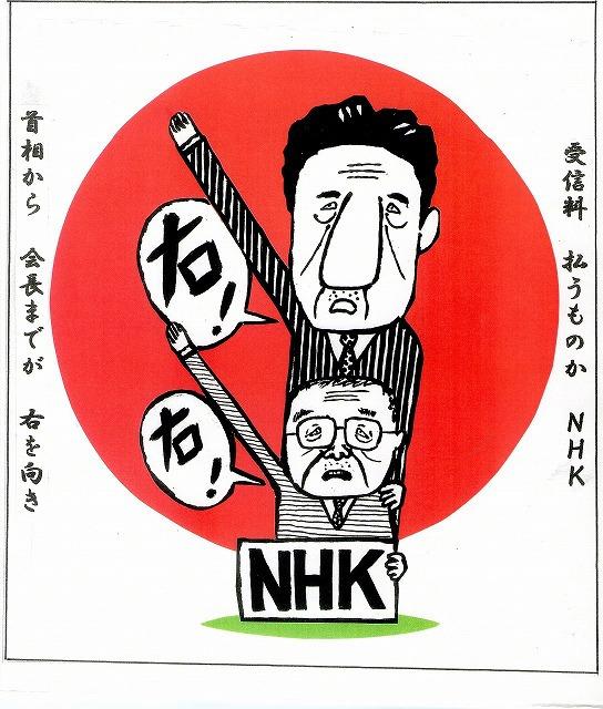 橋本勝の21世紀風刺絵日記:217回 NHK受信料不払いステッカーはいかが