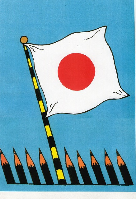 橋本勝の21世紀風刺絵日記:218回 エンピツが 銃に変わる日 来るのかも