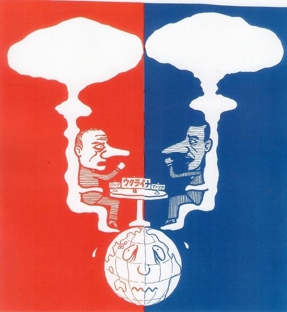 橋本勝の21世紀風刺絵日記:219回 ウクライナで戦争が始まるヨ!!