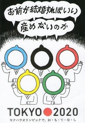 橋本勝の21世紀風刺絵日記:223回 セクハラおやじにはセクハラやじがよく似合う