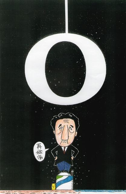 橋本勝の21世紀風刺絵日記:225回 「日本の原発は世界一安全」?