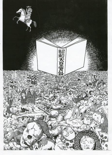 橋本勝の21世紀風刺絵日記:228回 ああ わからない わからない 「昭和天皇実録」ってわからない