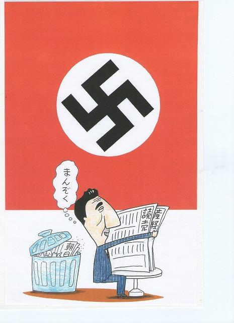 橋本勝の21世紀風刺絵日記:229回 ああ わからない わからない アべ政権はナチ、ファッショ!?