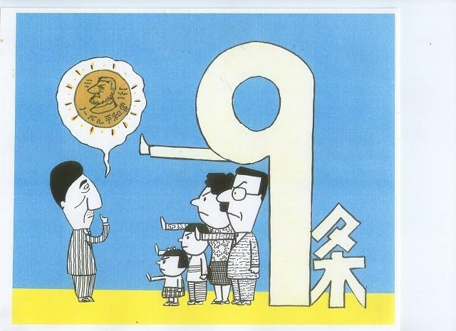 橋本勝の21世紀風刺絵日記:230回 幻のノーベル平和賞の受賞スピーチ!!