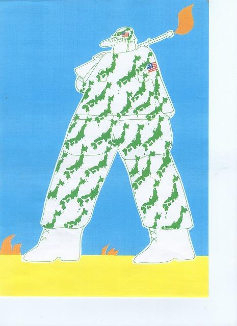 橋本勝の21世紀風刺絵日記:231回 日米防衛協力用にこんな迷彩服はいかが