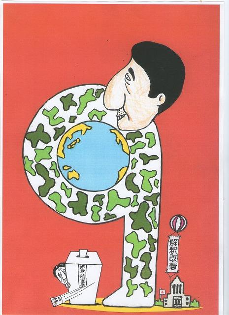 橋本勝の21世紀風刺絵日記:232回 争点は日本を戦争する国にしていいのか!?だ