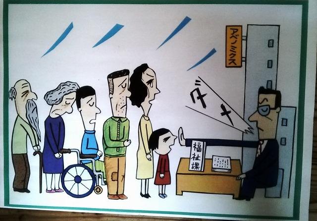 橋本勝の21世紀風刺絵日記:234回 アベノミクス惨歌 金持ちによる 金持ちのための 金持ちの政治