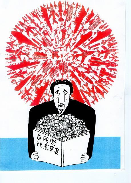 橋本勝の21世紀風刺絵日記:237回 日本国民よ、自民党改憲草案を読まされっぱなしでいいのか ア、ノンキだね