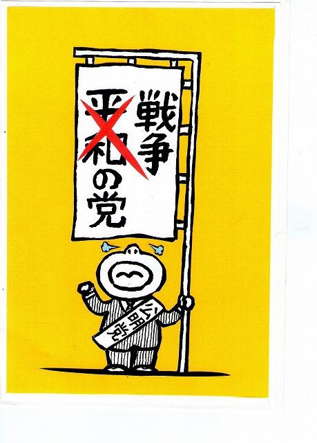橋本勝の21世紀風刺絵日記:238回 政権与党としての鼻息荒く、日本を戦争する国へと導きます公明党