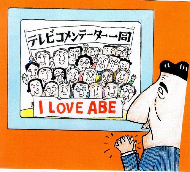 橋本勝の21世紀風刺絵日記:239回 テレビコメンテーターは気楽な稼業ときたもんだ