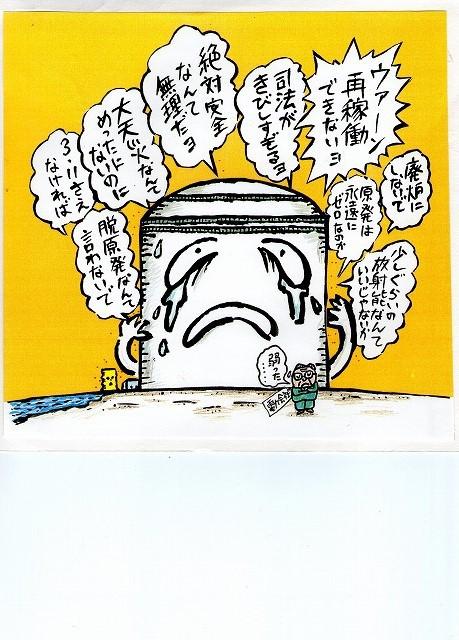 橋本勝の21世紀風刺絵日記:240回 泣け、泣け、思い切り泣け、原発よ!!