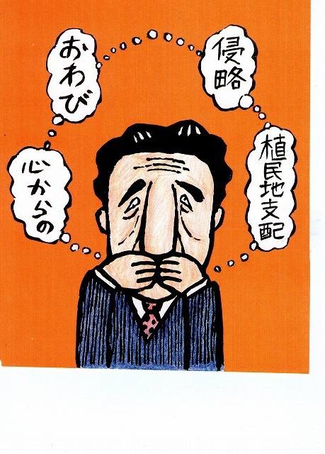 橋本勝の21世紀風刺絵日記:241回 言ってたまるかとアベちゃんは・・・・