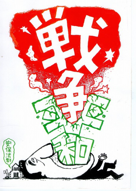 橋本勝の21世紀風刺絵日記:242回 「平和」は「戦争」である