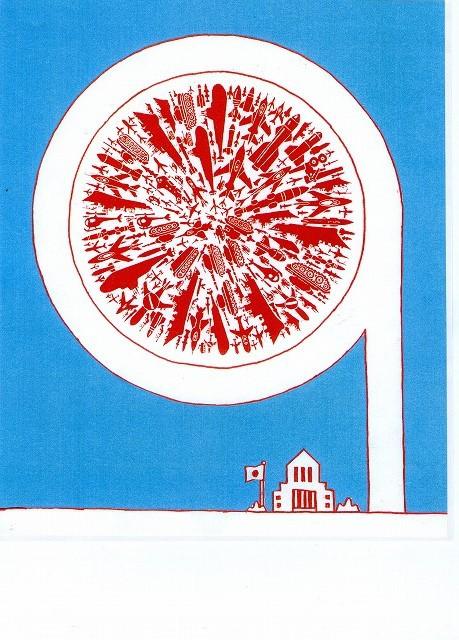 橋本勝の21世紀風刺絵日記:243回 9条の中に集団的自衛権を入れ込むと…