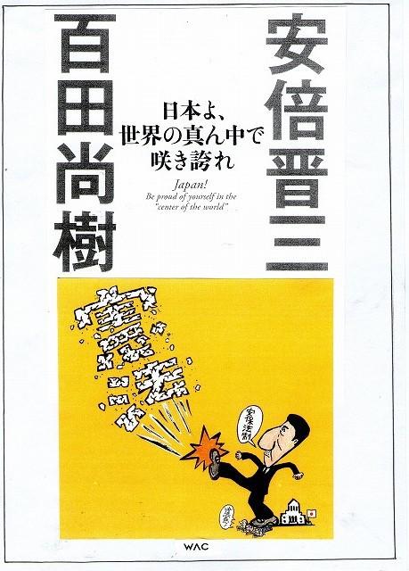 橋本勝の21世紀風刺絵日記:244回 安倍政権を永遠にゼロにしたい