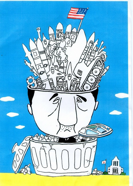 橋本勝の21世紀風刺絵日記:245回 廃棄するなら安倍政治だ!!