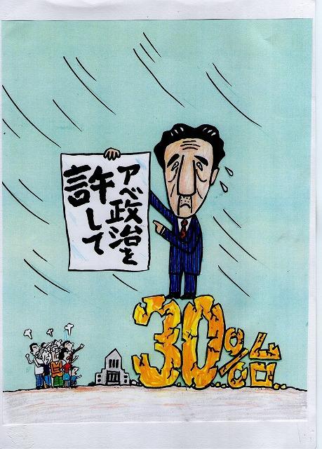 橋本勝の21世紀風刺絵日記:246回 下がれ、下がれ、安倍の支持率、下がれ