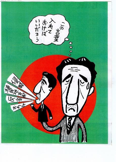 橋本勝の21世紀風刺絵日記:247回 読売も産経も高評価です、安倍談話