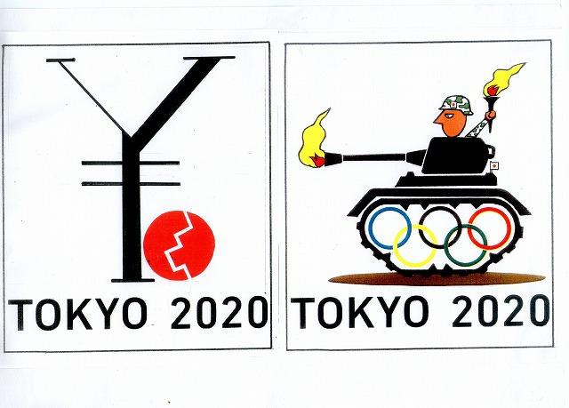 橋本勝の21世紀風刺絵日記:248回 もう失敗は許されない五輪新エンブラム
