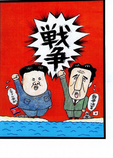 橋本勝の21世紀風刺絵日記:250回 3代目、国の未来を危なくし