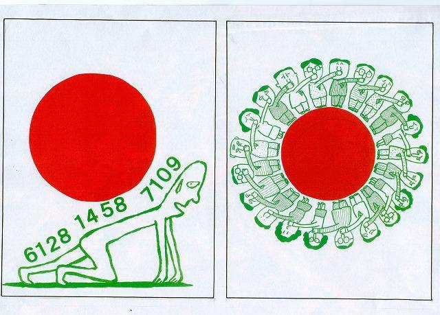 橋本勝の21世紀風刺絵日記:251回 番号でしかない日本人 そして、みんなで黙りっこする日本人