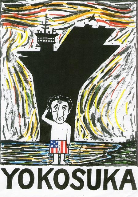 橋本勝の21世紀風刺絵日記:252回 米原子力空母の艦上で最敬礼!