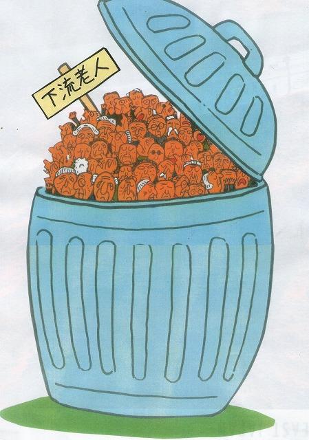 橋本勝の21世紀風刺絵日記:254回 21世紀版「楢山節考」