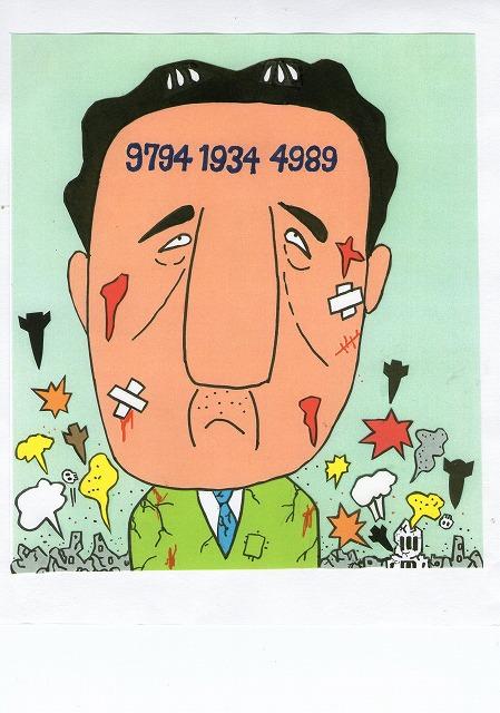 橋本勝の21世紀風刺絵日記:255回 アベちゃんのマイナンバーをなんと読む!?