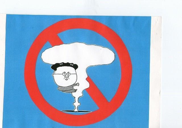橋本勝の21世紀風刺絵日記:256回 水爆いだいた狂気の独裁者が地球を救う!?