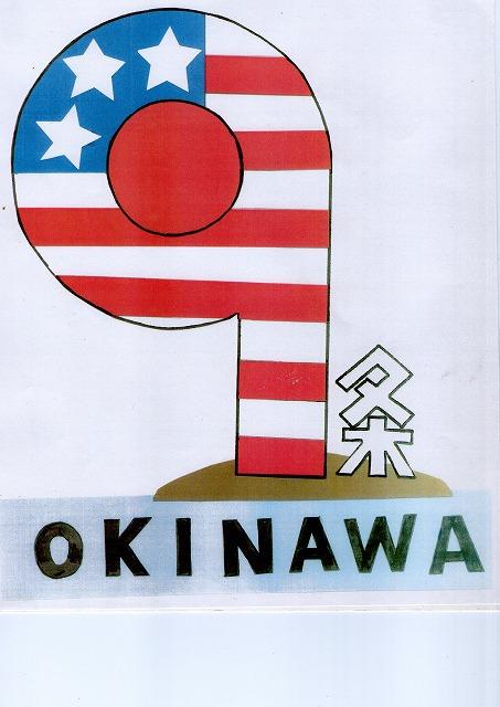 橋本勝の21世紀風刺絵日記:259回 9条と日米安保は一心同体!?