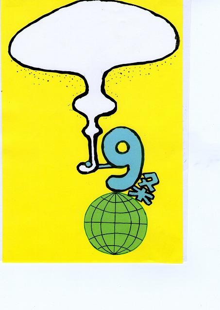 橋本勝の21世紀風刺絵日記:261回 核もって、9条まもって、つくる平和!?