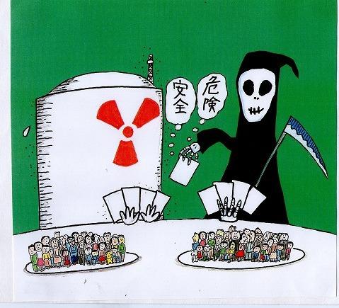 橋本勝の21世紀風刺絵日記:262回 原発でギャンブルするなんて!?