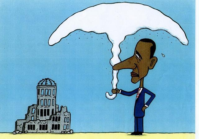 橋本勝の21世紀風刺絵日記:263回 オバマさん、やっぱり核の傘さしてヒロシマへ