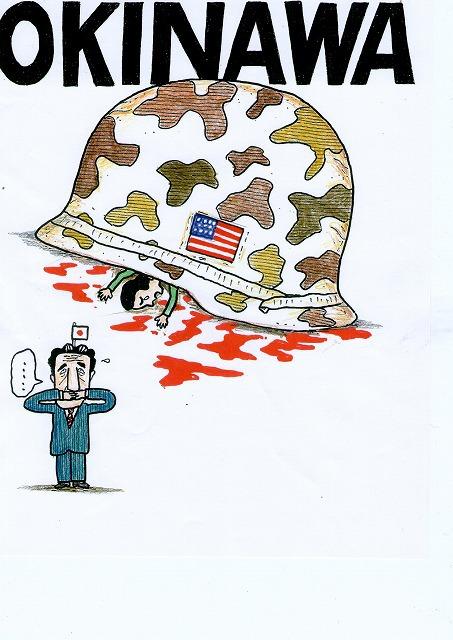 橋本勝の21世紀風刺絵日記:264回 基地があるから犯罪がある・・・・そして沈黙するしかない首相よ