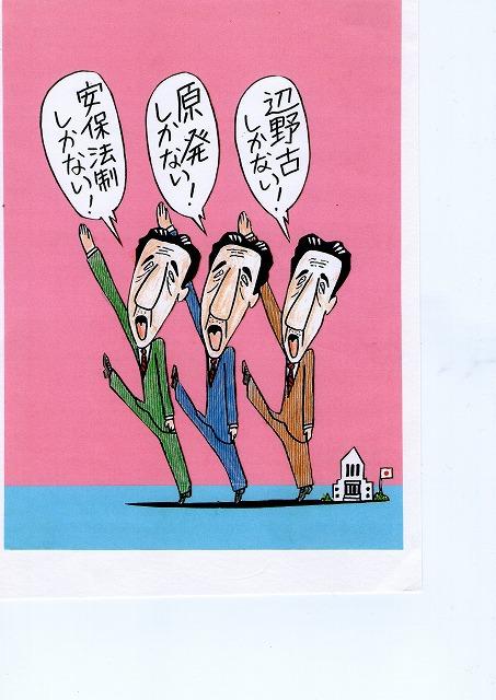 橋本勝の21世紀風刺絵日記:265回  参議院選スタート!!最悪アベトリオ大行進
