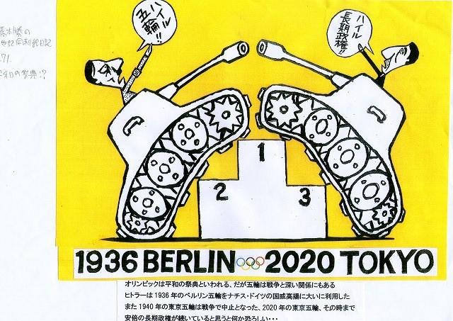 橋本勝の21世紀風刺絵日記:271回 平和の祭典!?