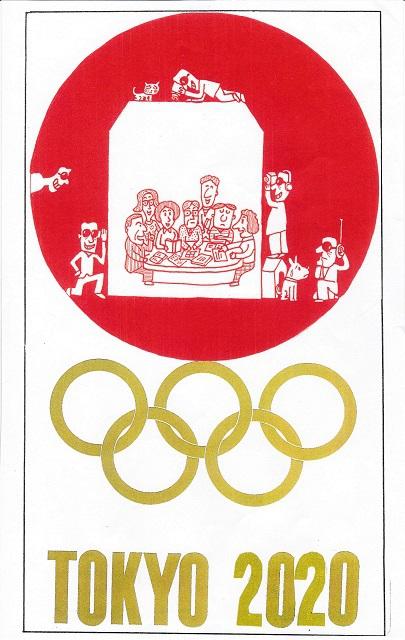 橋本勝の21世紀風刺絵日記:279回 東京五輪を「テロ等準備罪」で 成功させよう!!