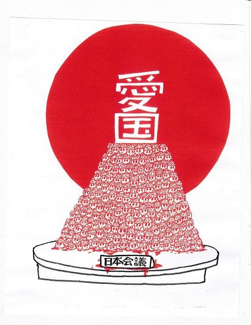 橋本勝の21世紀風刺絵日記:281回  愛国をうたいあげる人と、国家の、もろさを見た