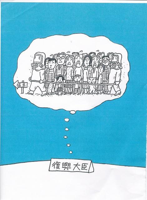 橋本勝の21世紀風刺絵日記:283回 どこへ消えたのか復興大臣!!