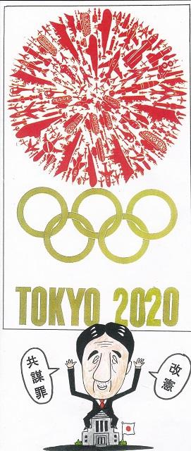 橋本勝の21世紀風刺絵日記:285回 首相の正体は読売新聞のセールスマンだった
