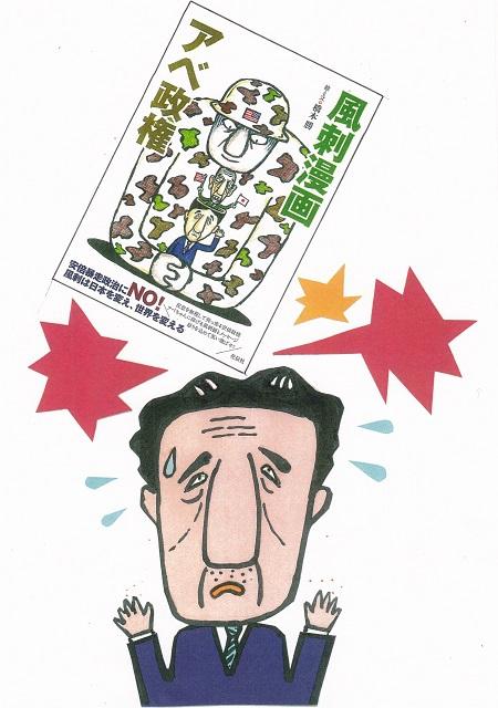 橋本勝の21世紀風刺絵日記:287回 アベちゃんに 嫌われ、恐れられてこそ 本望です