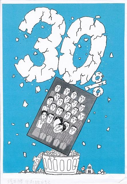 橋本勝の21世紀風刺絵日記:288回 ボロボロとくずれ落ちる安倍内閣