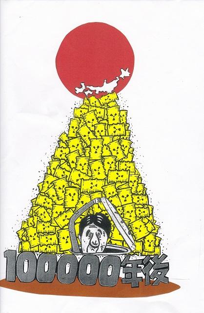 橋本勝の21世紀風刺絵日記:291回 アベちゃんが10万年後へタイムトリップ